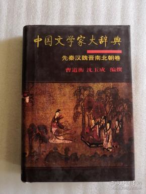 中国文学家大辞典:先秦汉魏晋南北朝卷
