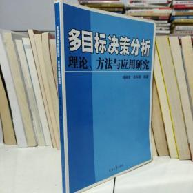 多目标决策分析理论方法与应用研究