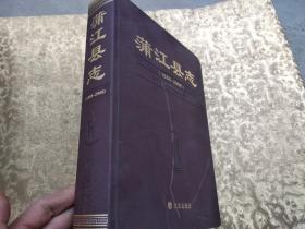 蒲江县志1986-2005《内有光盘一张》