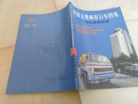 中国主要城市行车图集 -司机进城指南