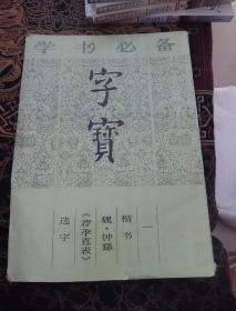 字宝(一)