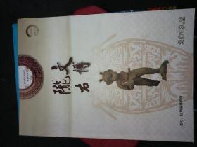 陇右文博2013.2