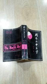 周易与中医学(第二版)