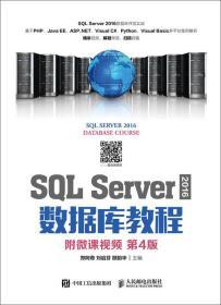SQLServer2016数据库教程(附微课视频第4版)