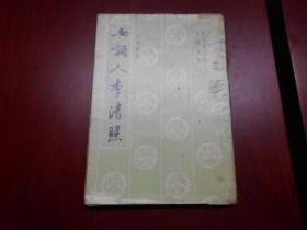 女词人李清照 1961年版
