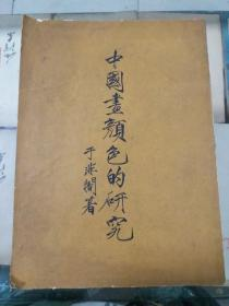 中国画颜色的研究  1958年印刷