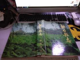 桓台县志23-10
