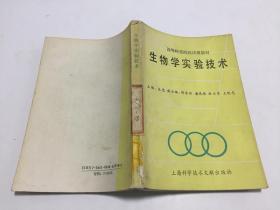 高等师范院校试用教材《生物学实验技术》 上海科学技术文献出版社1993年一版一印3000册,馆藏