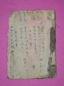 民国手抄本(字体工整,少见)