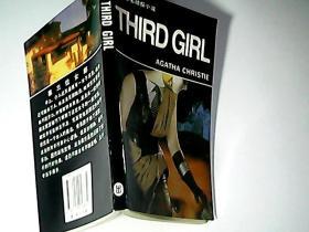 第三位女郎:英文