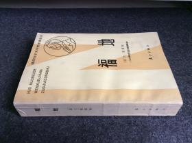 签名赠本 外国文学 获诺贝尔文学奖作家丛书 【福地】 签赠名家 值得收藏