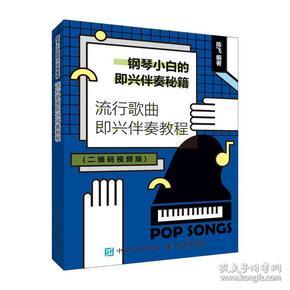 钢琴小白的即兴伴奏秘籍流行歌曲即兴伴奏教程