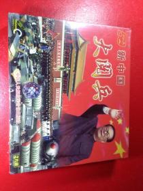 VCD:50-新中国大阅兵(2碟装)全新无拆