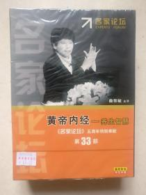 《名家论坛》第33部-曲黎敏讲 黄帝内经养生智慧DVD光碟–未开封
