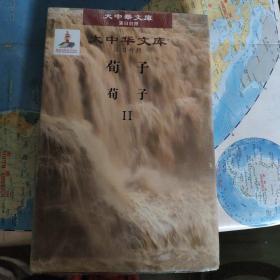 荀子(汉日对照)(第一册 第二册)