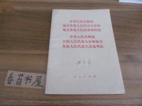 中华人民共和国地方各级人民代表大会和地方各级人民政府组织法   中华人民共和国全国人民代表大会和地方各级人民代表大会选举法