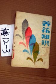 养花知识..中国林业出版社
