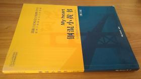 混凝土结构设计原理(951)适用于西南交大土木考研 钢混小黄书 第三版