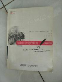 自由社会中的教育:美国历程(第8版)