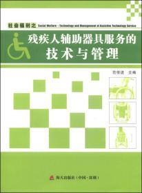 社会福利之残疾人辅助器具服务的技术与管理