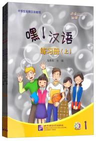 汉语纵横:嘿!汉语练习册(上套装共3册)
