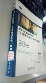 CCNP BCMSN认证考试(642-811)指南