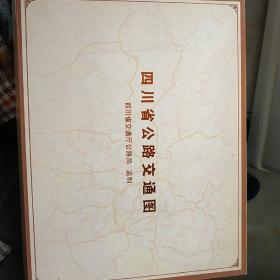 四川省公路交通图(内含四川22张各地市州详图)