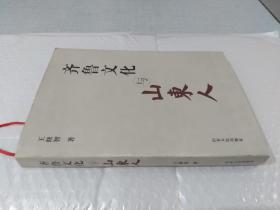 齐鲁文化与山东人(作者签赠本)