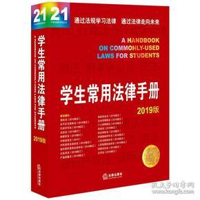 学生常用法律手册(2019版)