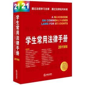 学生常用法律手册2019版法律出版社法规中心法律出版社9787519733155