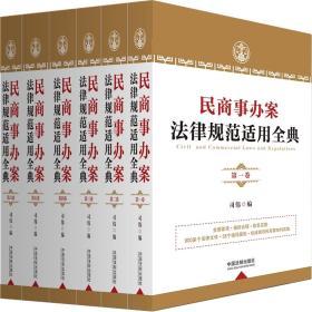 民商事办案法律规范适用全典(套装六卷本)