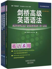 剑桥高级英语词汇及练习册+剑桥高级英语语法(中文版)(英语在用)(3册)