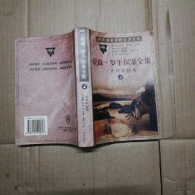 亚森 罗平探案全集 (三十口棺材岛)4 [看图]