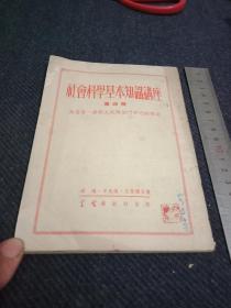 1952年印《社会科学基本知识讲座》第四册
