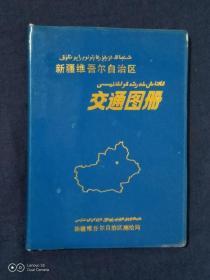 《新疆维吾尔自治区交通图册》