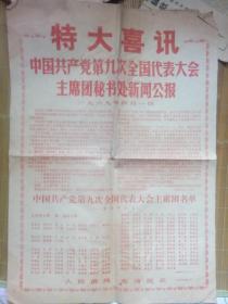 九大特大喜讯(人民前线东海民兵,1969年4月1日)