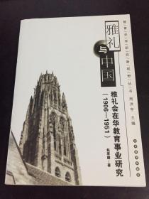 雅礼与中国:雅礼会在华教育事业研究(1906-1951)