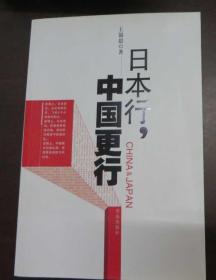 日本行.中国更行:我们民族的励志书