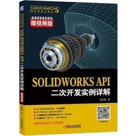SOLIDWORKS API二次开发实例详解 微视频版