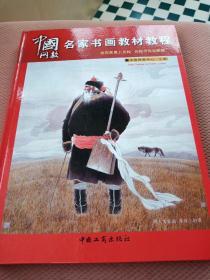 中国网教 名家书画教材教程