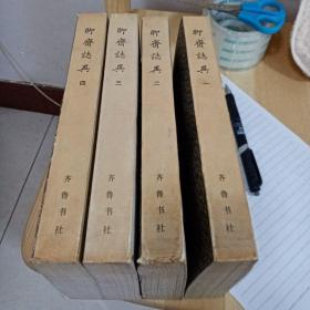聊斋志异 齐鲁书社,4册