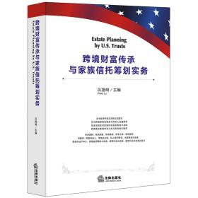 跨境财富传承与家族信托筹划实务(汉英对照)