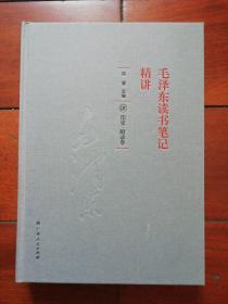 《毛泽东读书笔记精讲》(硬精装)(肆历史 附录卷)