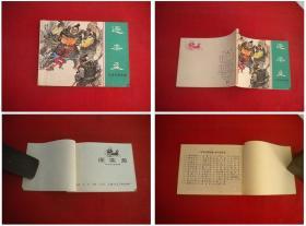 《逐栾盈》东周28,64开永远绘,上海1982.2一版一印,458号,连环画