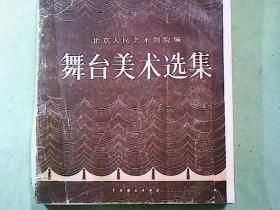 北京人民艺术剧院舞台美术选集