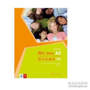 我们的德语A2(学生用书)