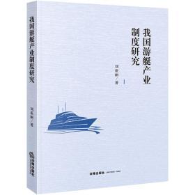 我国游艇产业制度研究