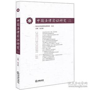 中国法律实证研究(第3卷·2018年)