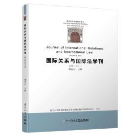 国际关系与国际法学刊(第八卷)