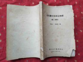 近代数学和理论物理(第二分册)16开油印。封面有损